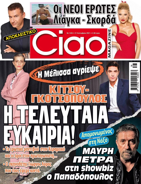 Το Ciao κυκλοφόρησε με πλούσιο αποκλειστικό ρεπορτάζ - Μην το χάσετε!