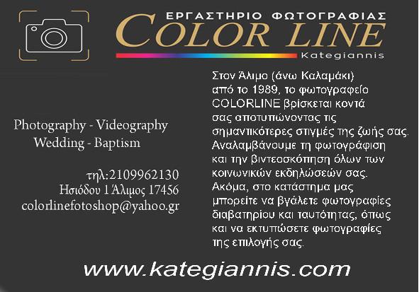 ColorLine Kategiannis