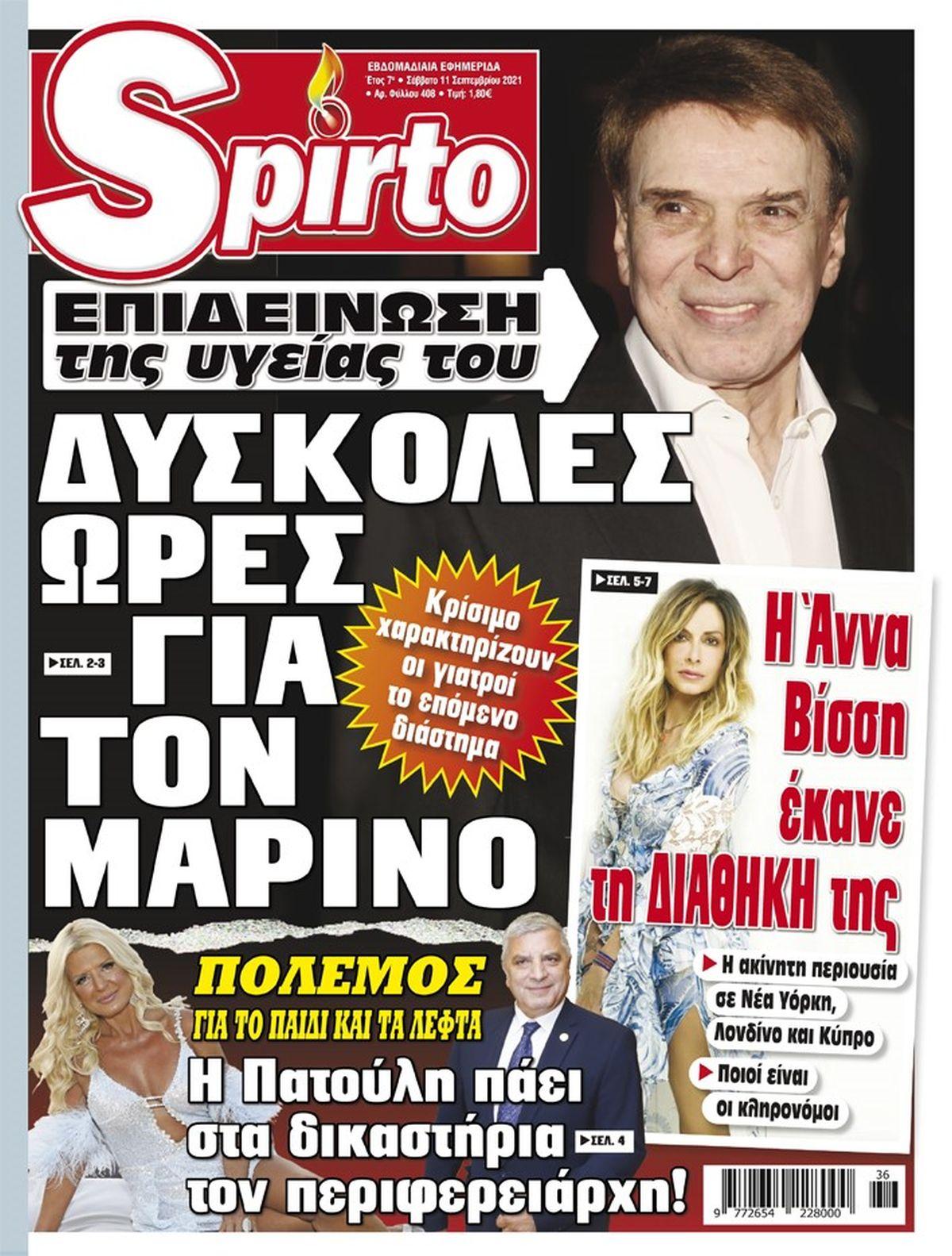 Το Spirto κυκλοφόρησε και δεν χάνεται με τίποτα - Αποκλειστικά ρεπορτάζ και θέματα που πρέπει να διαβάσεις