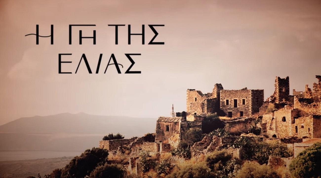 Η γη της ελιάς:Η Αρεόπολη συγκλονίζεται από την ανάμειξη του Νικόλα στον φόνο της Στέλλας Στεφανέα