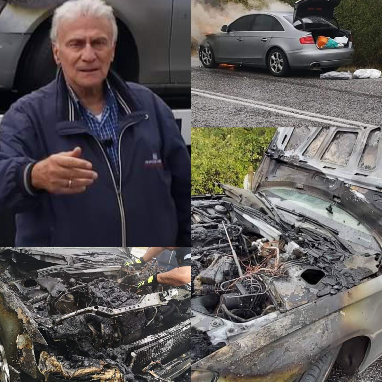 Τον χάρο με τα μάτια του είδε ο Παναγιώτης Ψωμιάδης! Το αυτοκίνητο του τυλίχτηκε στις φλόγες εν κινήσει