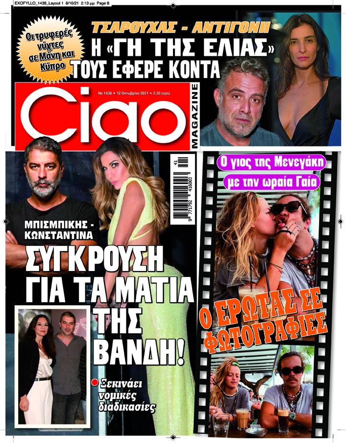 To Ciao κυκλοφορεί αυτή την εβδομάδα με πολλά και αποκλειστικά θέματα - Μην το χάσετε!