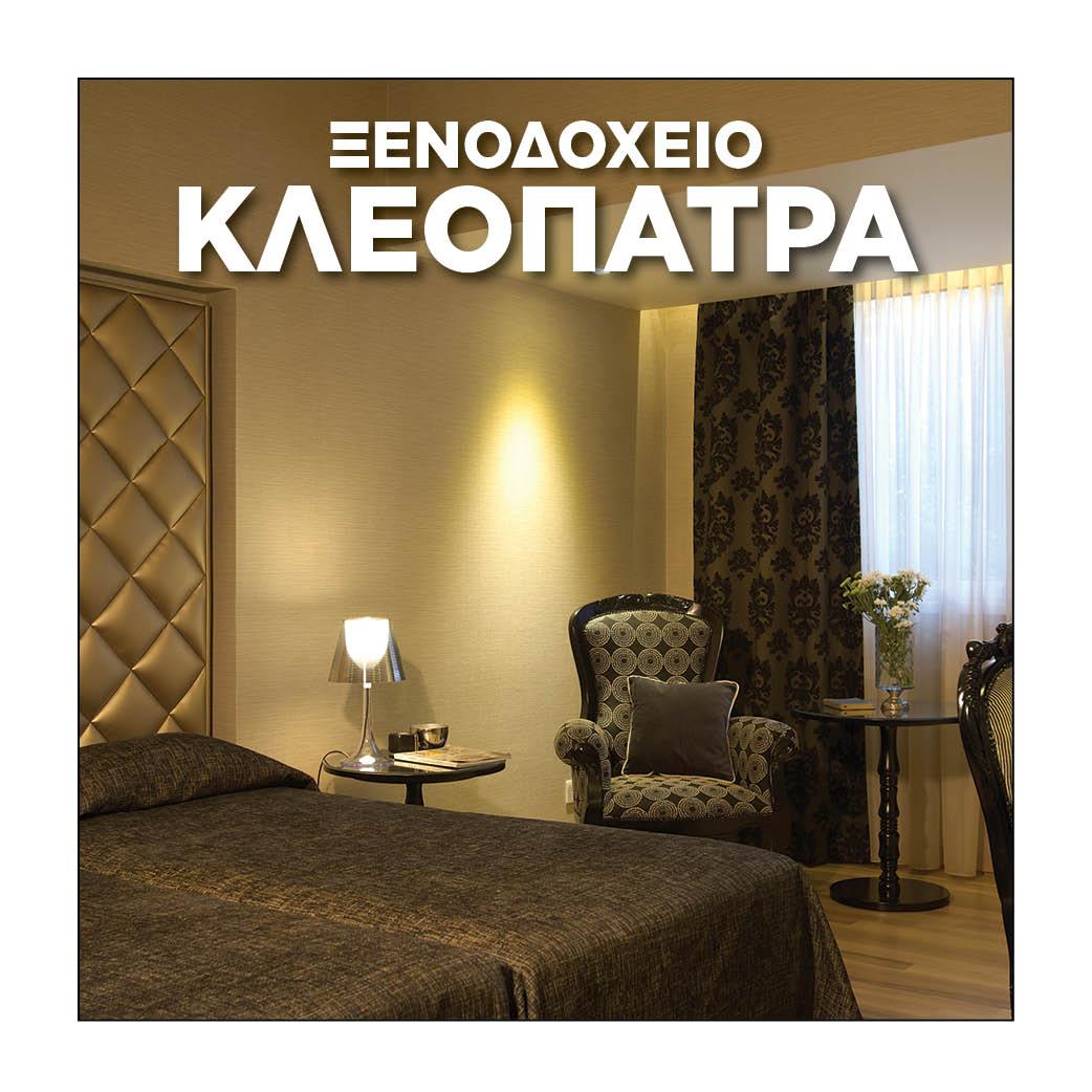 Ξενοδοχείο Κλεοπάτρα