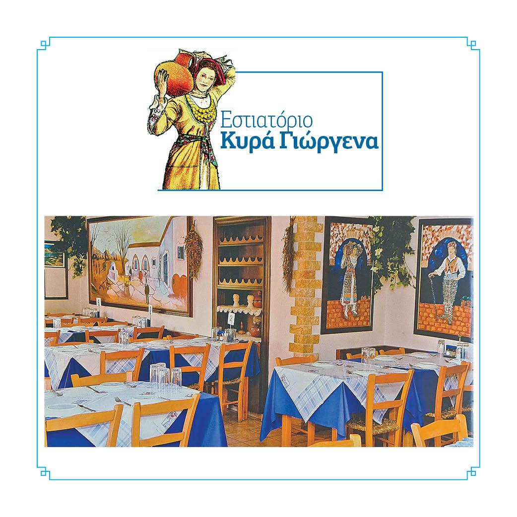 Εστιατόριο Κυρά Γιώργενα