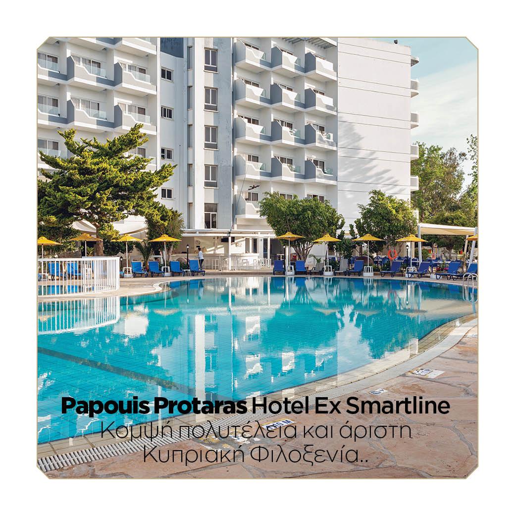 Papouis Protaras Hotel Ex Smartline